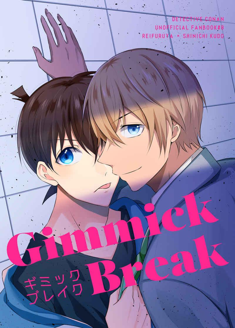 Gimmick Break [フジタマゴ(たまご)] 名探偵コナン