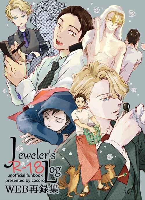 Jeweler's Log WEB再録集 [13番目の獣(ココロ)] 宝石商リチャード氏の謎鑑定