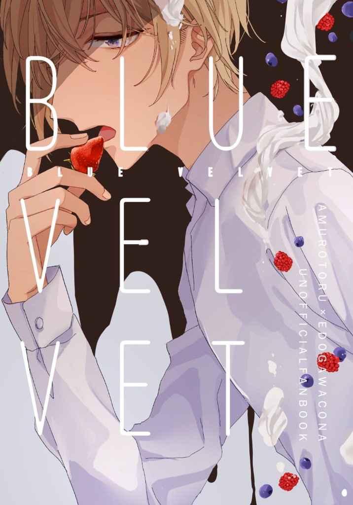 BLUE VELVET [YAKIIMO(ももや)] 名探偵コナン