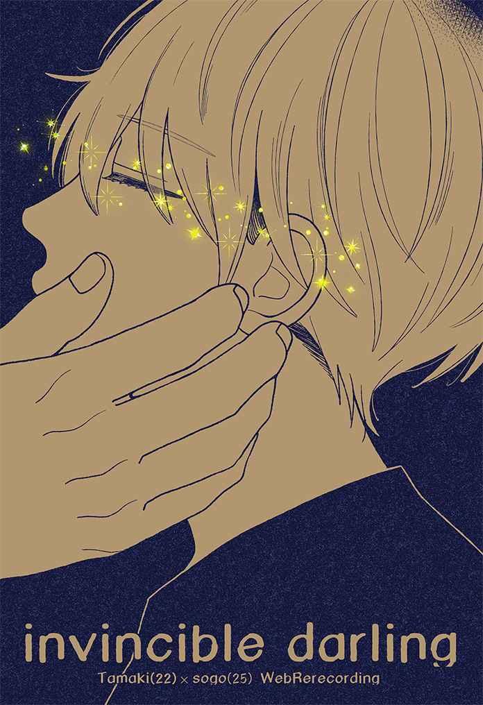 invincible darling [no_ck(マツ)] アイドリッシュセブン