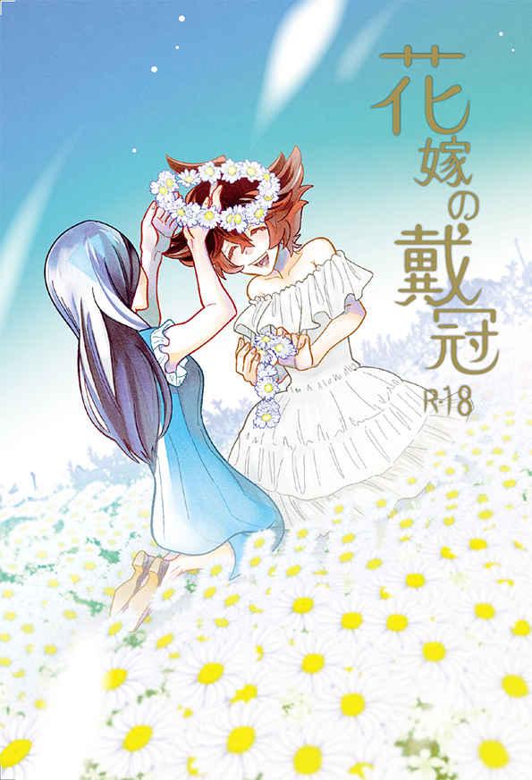 花嫁の戴冠 [金平糖(めめもり)] プロメア