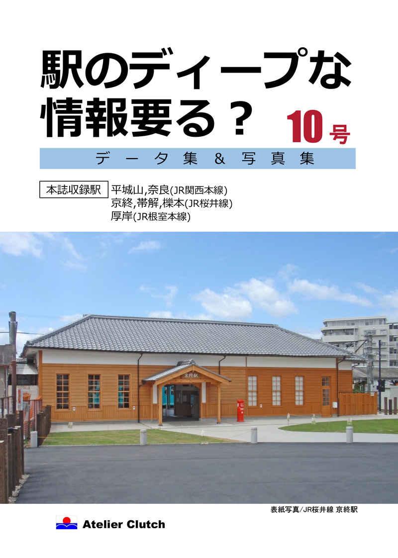 駅のディープな情報要る? 10号 [Atelier Clutch(倉本鉄政)] 鉄道