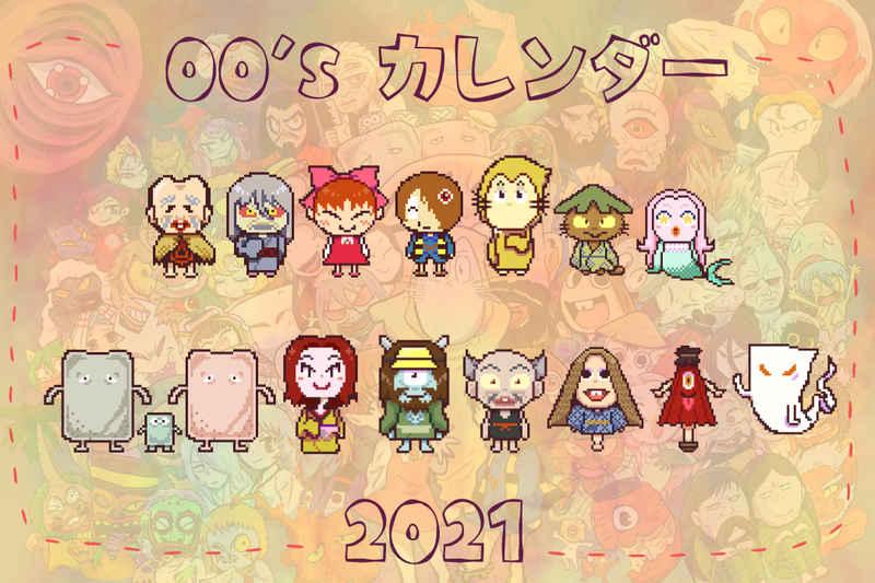 ゲゲゲの鬼太郎5期 カレンダー2021 [寺子屋-映八堂(A8)] ゲゲゲの鬼太郎
