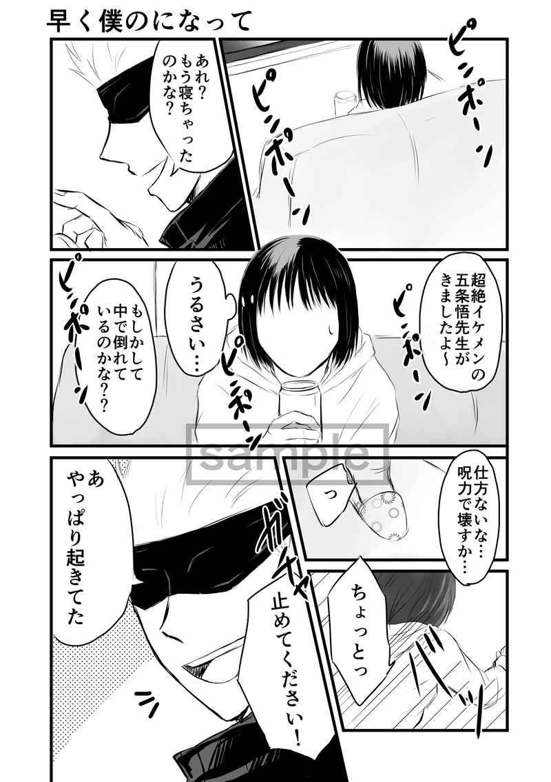 呪術 廻 戦 ss
