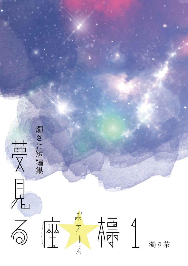 夢見るポラリス1 [無糖らんたん(濁り茶)] 刀剣乱舞