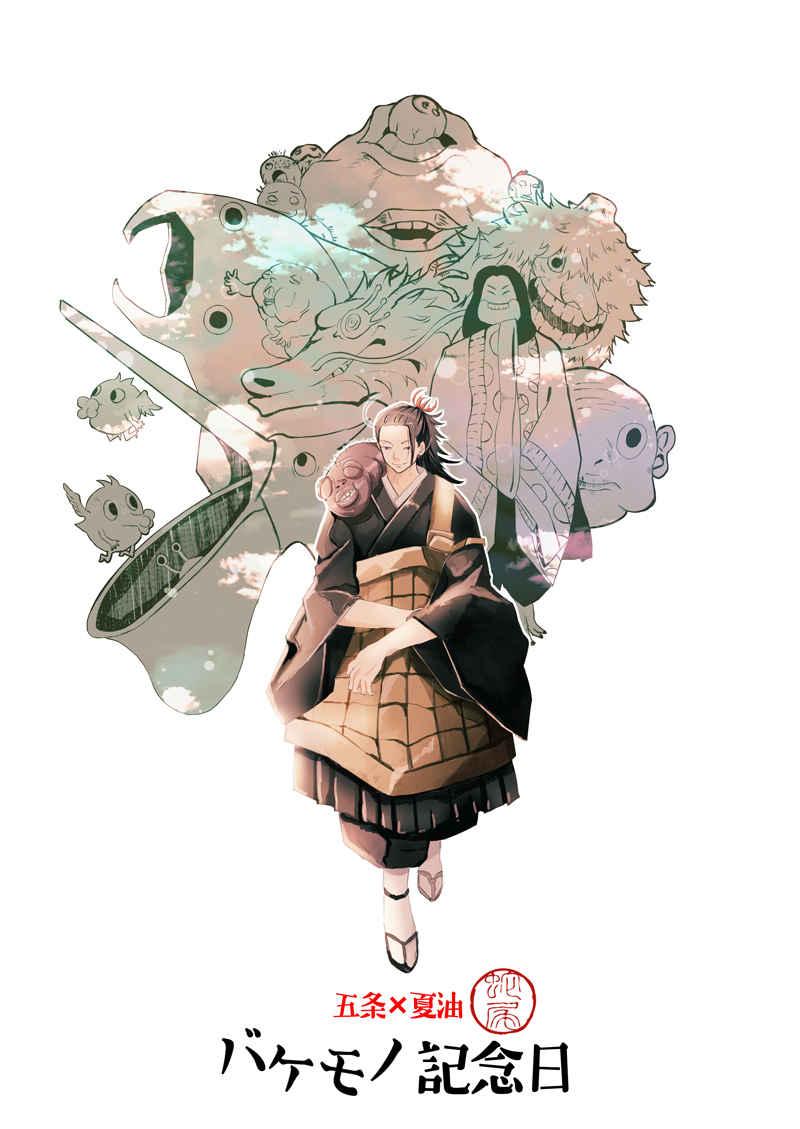 バケモノ記念日 [蛇尾(カスガ)] 呪術廻戦