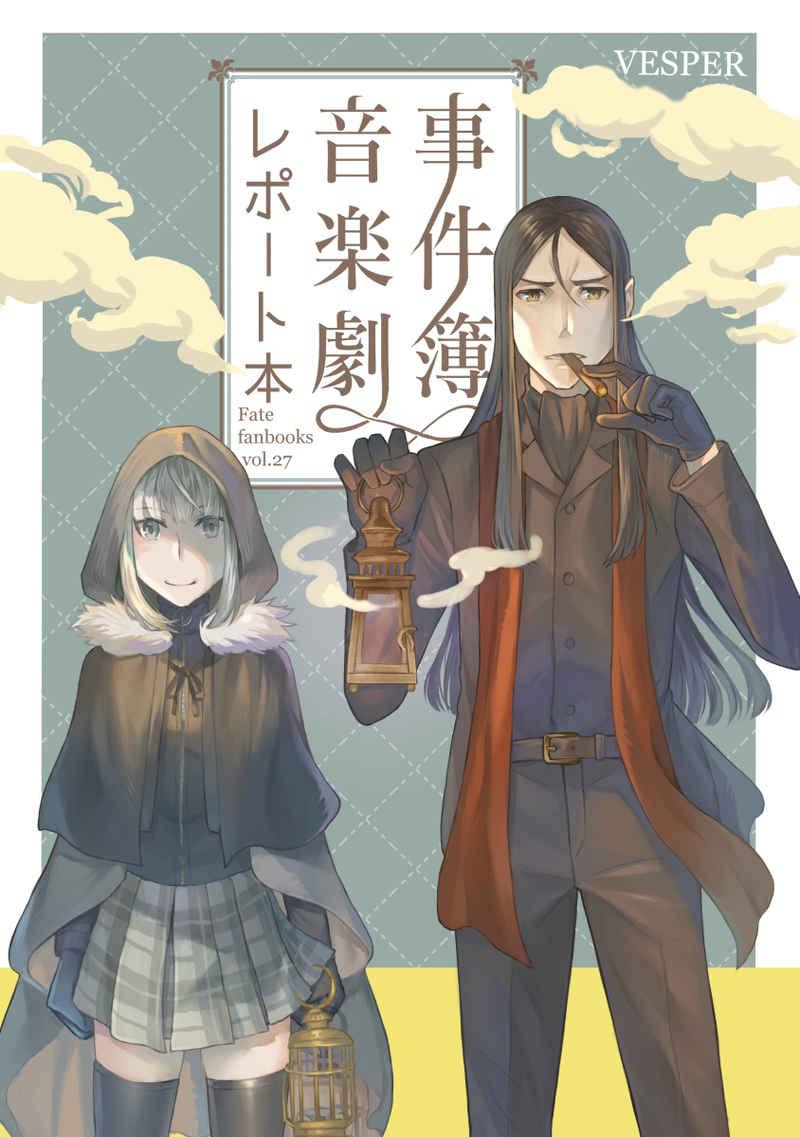 事件簿音楽劇レポート本 [VESPER(ZON)] Fate