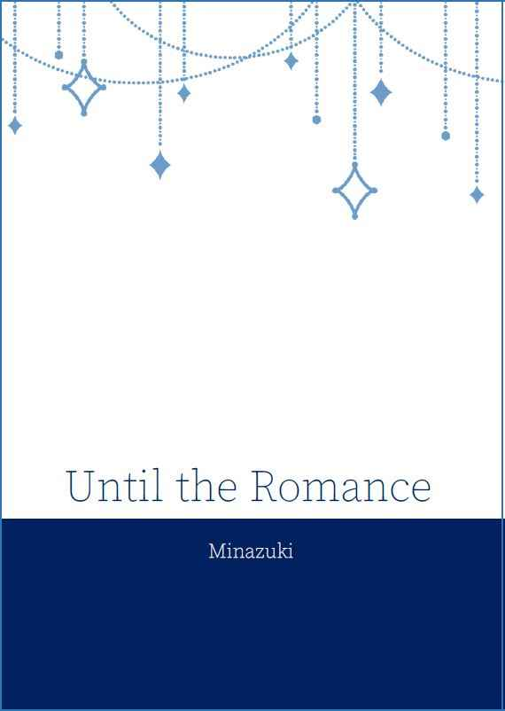 Until the Romance [歌う怪物(みなづき)] その他