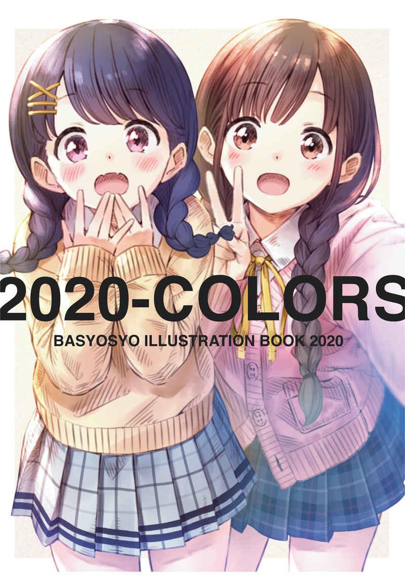 2020-COLORS [そろそろぼっくす(ばしょしょ)] THE IDOLM@STER SHINY COLORS