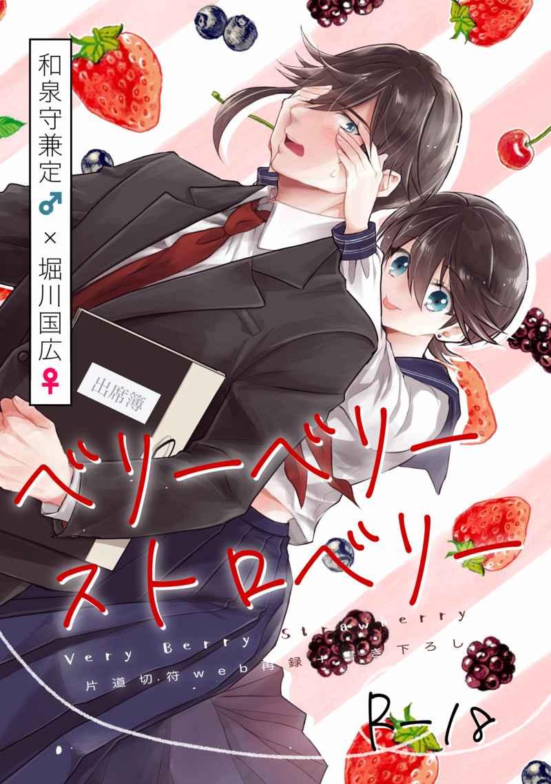 Very Berry Strawberry [片道切符(びいどろ)] 刀剣乱舞