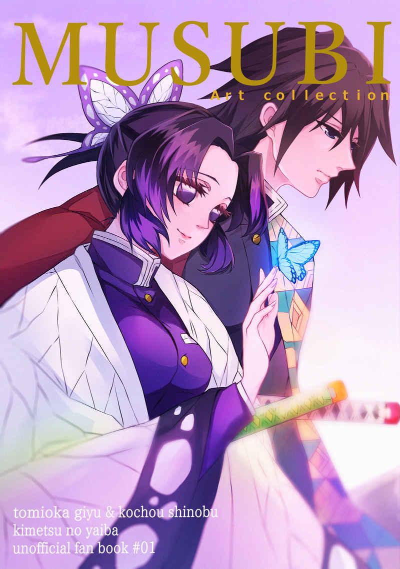 MUSUBI【ノベルティ付き】 [HAPPINESS COLOR(絢香)] 鬼滅の刃