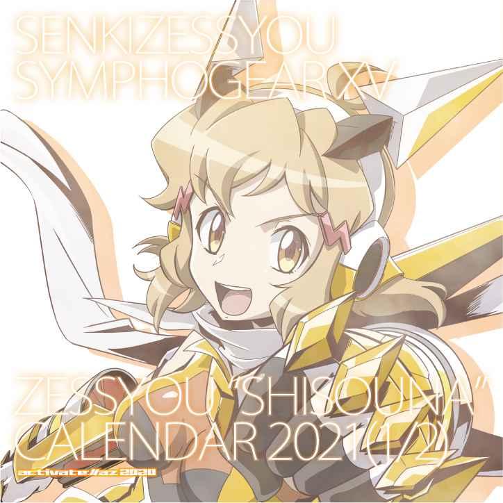 絶唱しそうなカレンダー2021(1/2) [activate://az(As'まりあ)] 戦姫絶唱シンフォギア