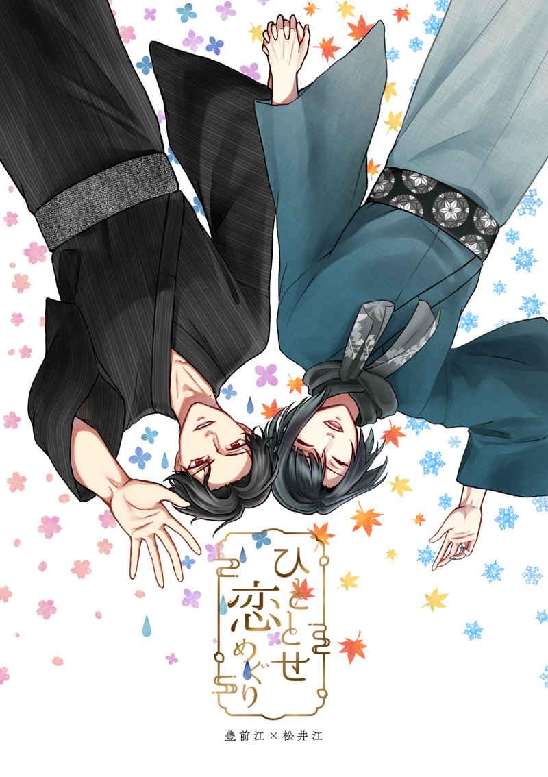 ひととせ恋めぐり [ふじだな(ミサキ)] 刀剣乱舞