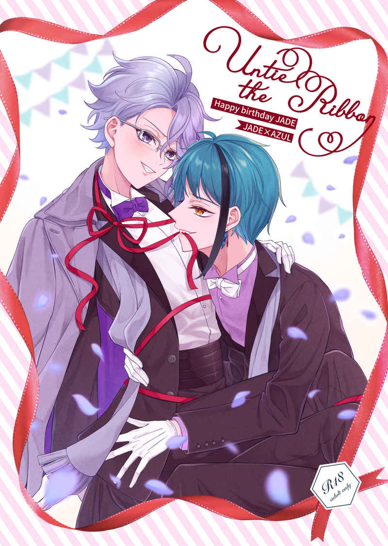 Untie the Ribbon  [コーギー文庫*(香穂るあ)] その他