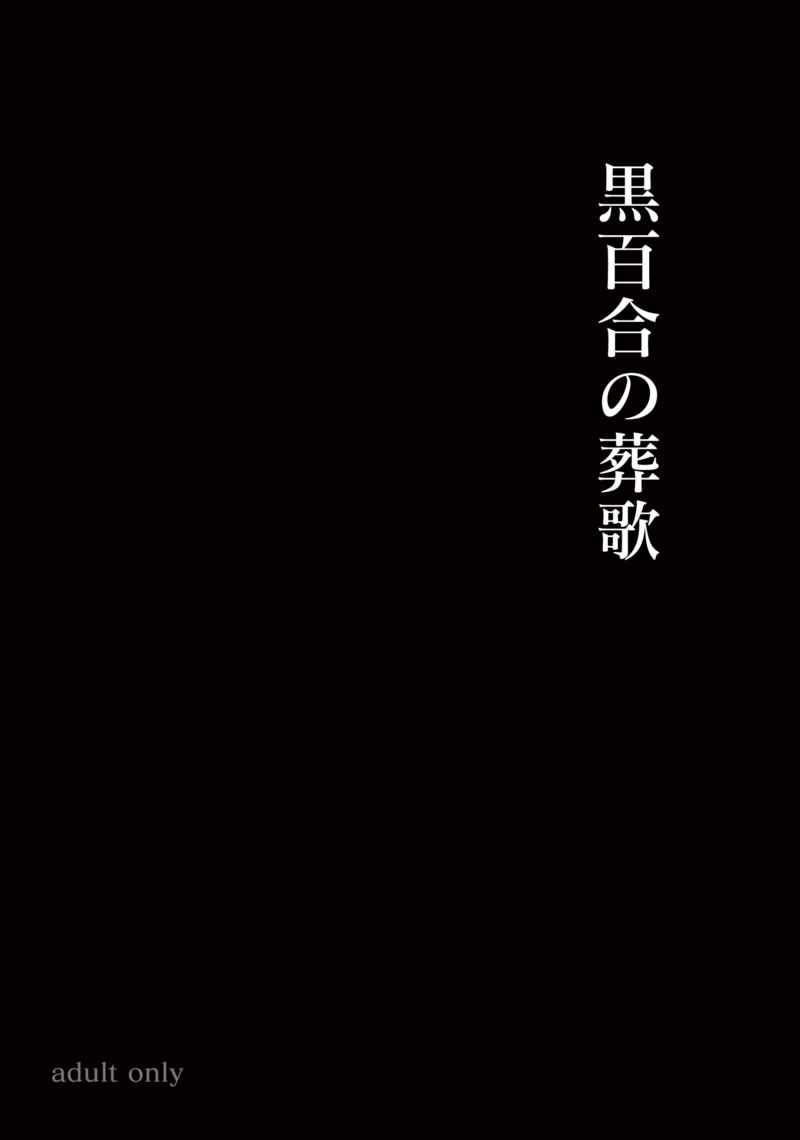 黒百合の葬歌 [Magenta Wrench(もに)] 呪術廻戦