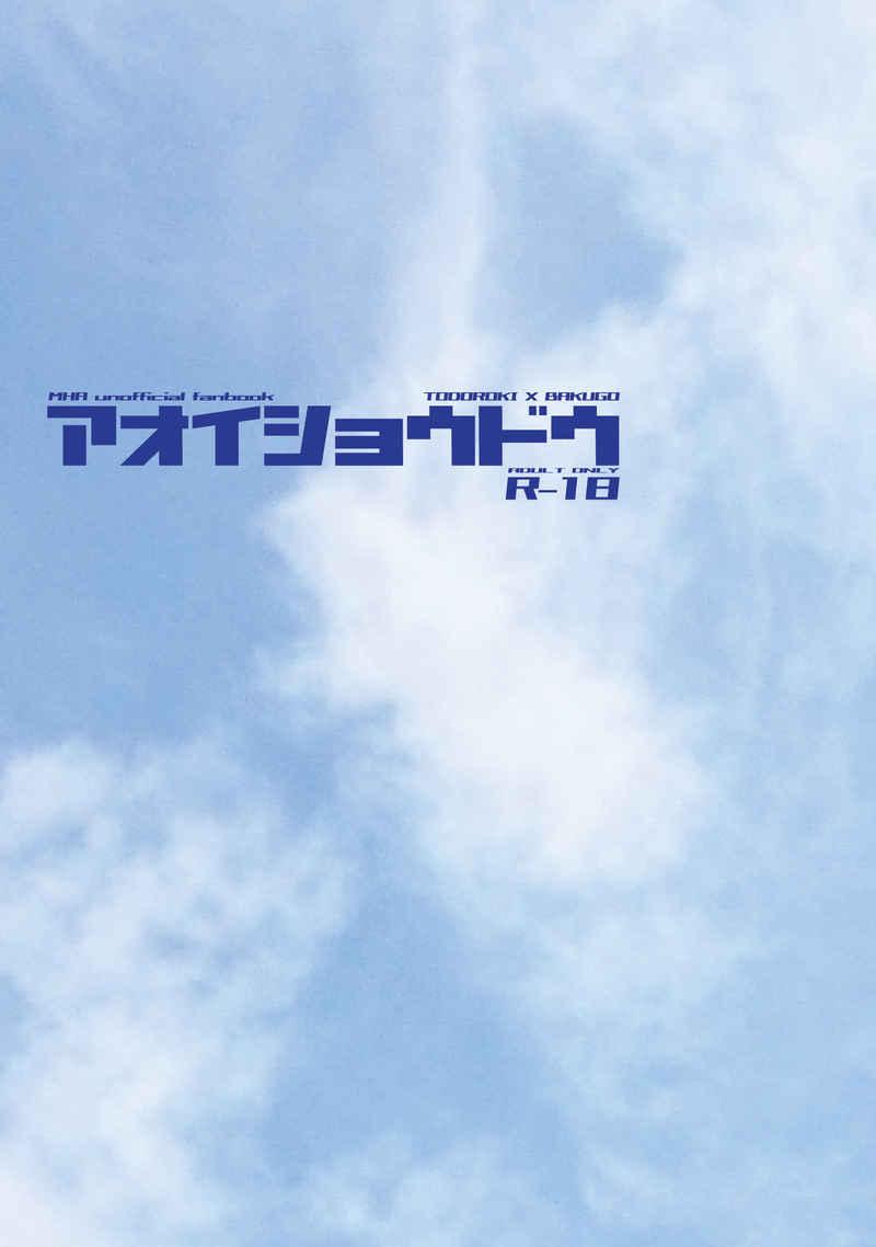 アオイショウドウ【再販版】 [xenon(コジマ)] 僕のヒーローアカデミア