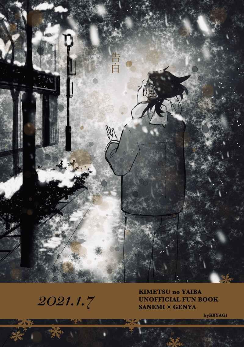 告白 オマケ付 [ロックフィル牧場(コヤギ)] 鬼滅の刃