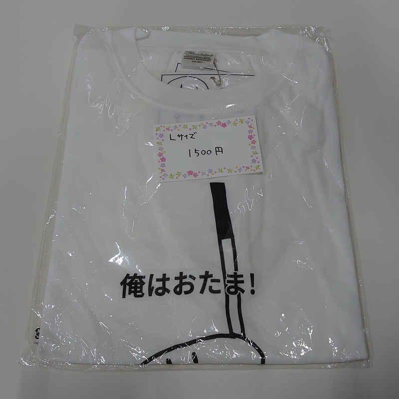 えりおTシャツ 俺はおたま!(Lサイズ) [ぴょこっとついんて!(えりお)] オリジナル