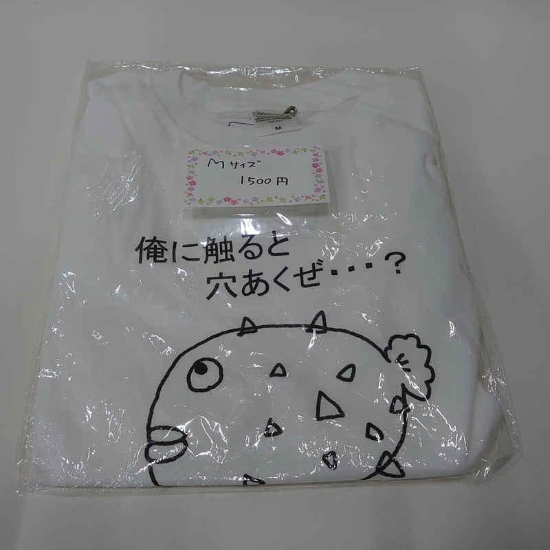 えりおTシャツ 俺に触ると穴あくぜ…?(Mサイズ) [ぴょこっとついんて!(えりお)] オリジナル