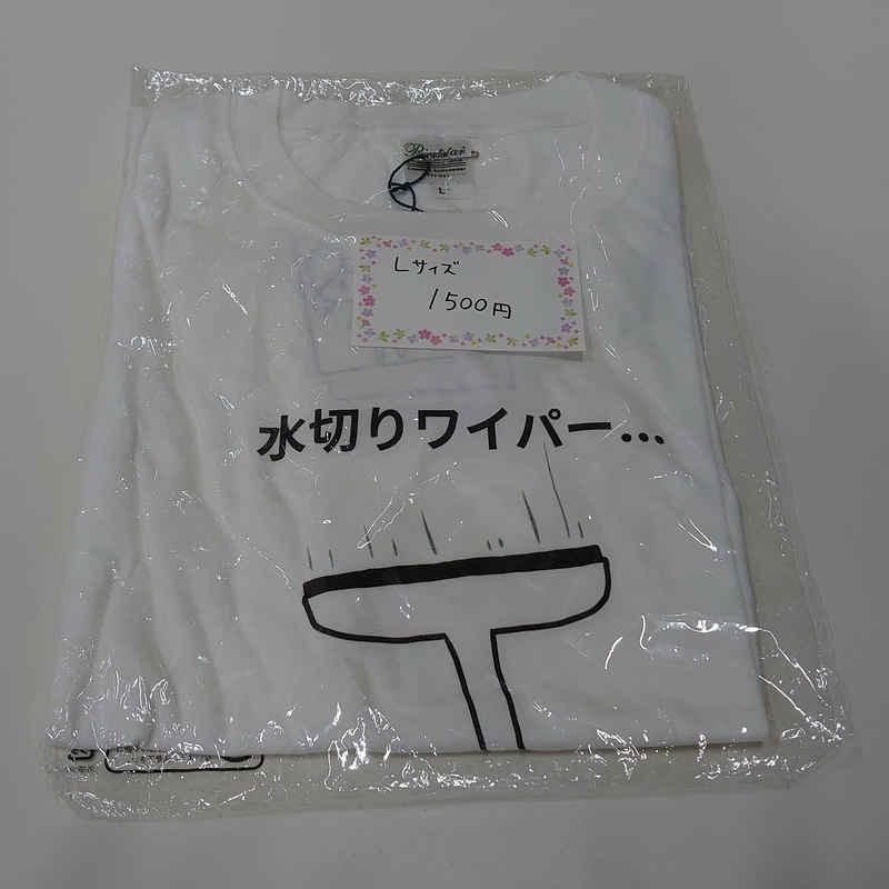 えりおTシャツ 水切りワイパー…(Lサイズ) [ぴょこっとついんて!(えりお)] オリジナル