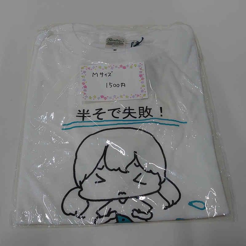 えりおTシャツ 半そで失敗!(Mサイズ) [ぴょこっとついんて!(えりお)] オリジナル