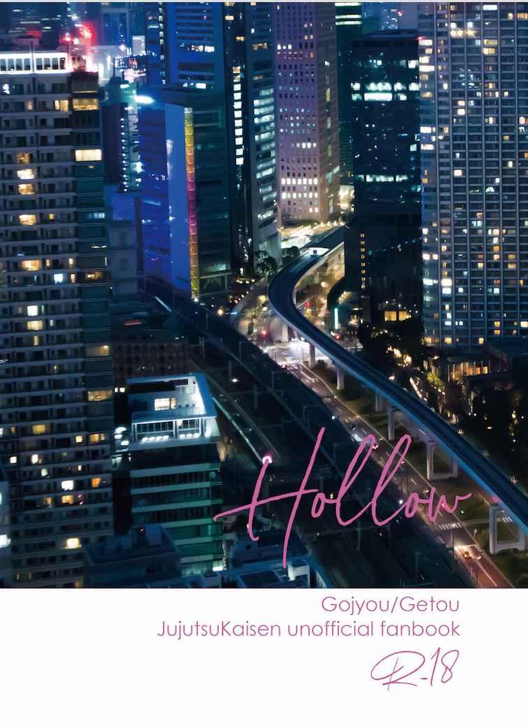 Hollow [KAGIYA(部長)] 呪術廻戦