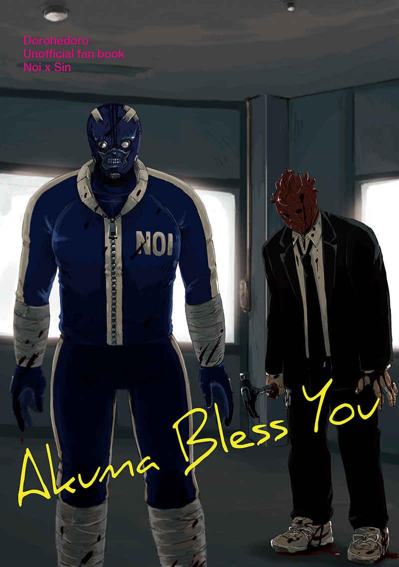 Akuma Bless You [higher than the sun(丸い物)] ドロヘドロ