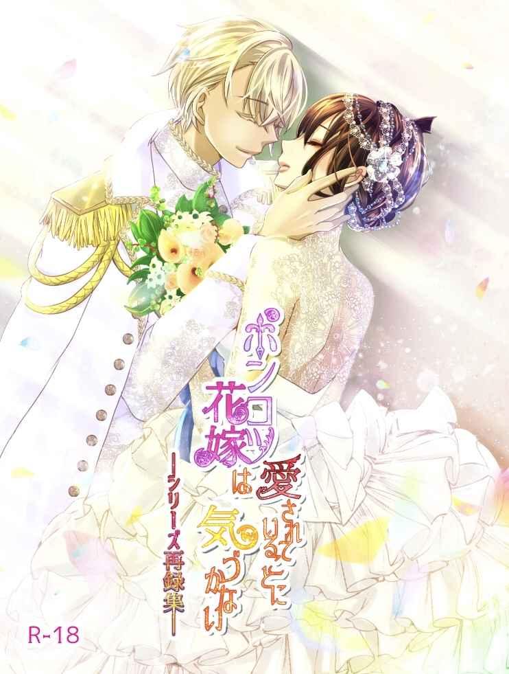 【しおり無→有に変更】ポンコツ花嫁は愛されていることに気づかないーシリーズ再録集ー [Saphiret Blue(羽月)] 名探偵コナン