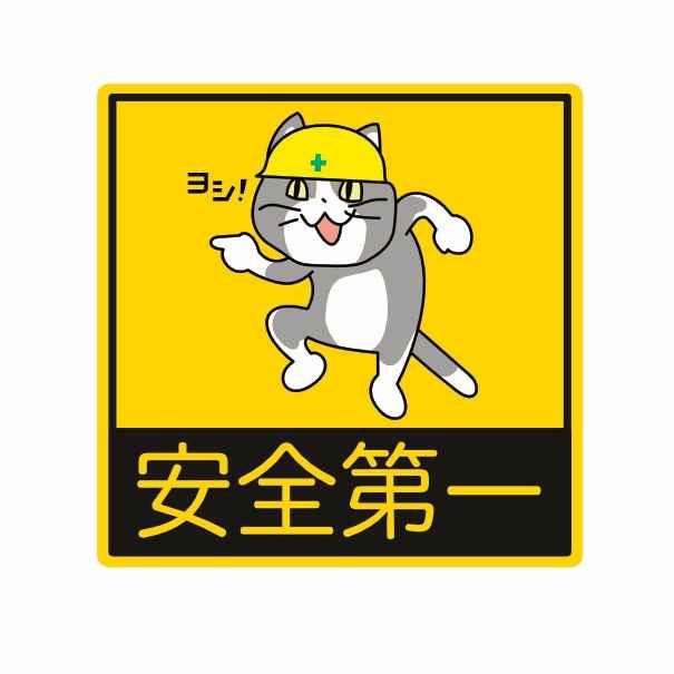 現場猫安全第一ステッカー [Japanese Internet memes(としあき)] ふたば☆ちゃんねる