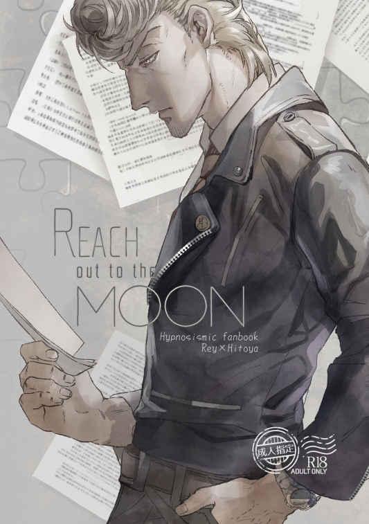 Reach out tothe Moon(前編) [SPLASH(ぱにぱに)] ヒプノシスマイク