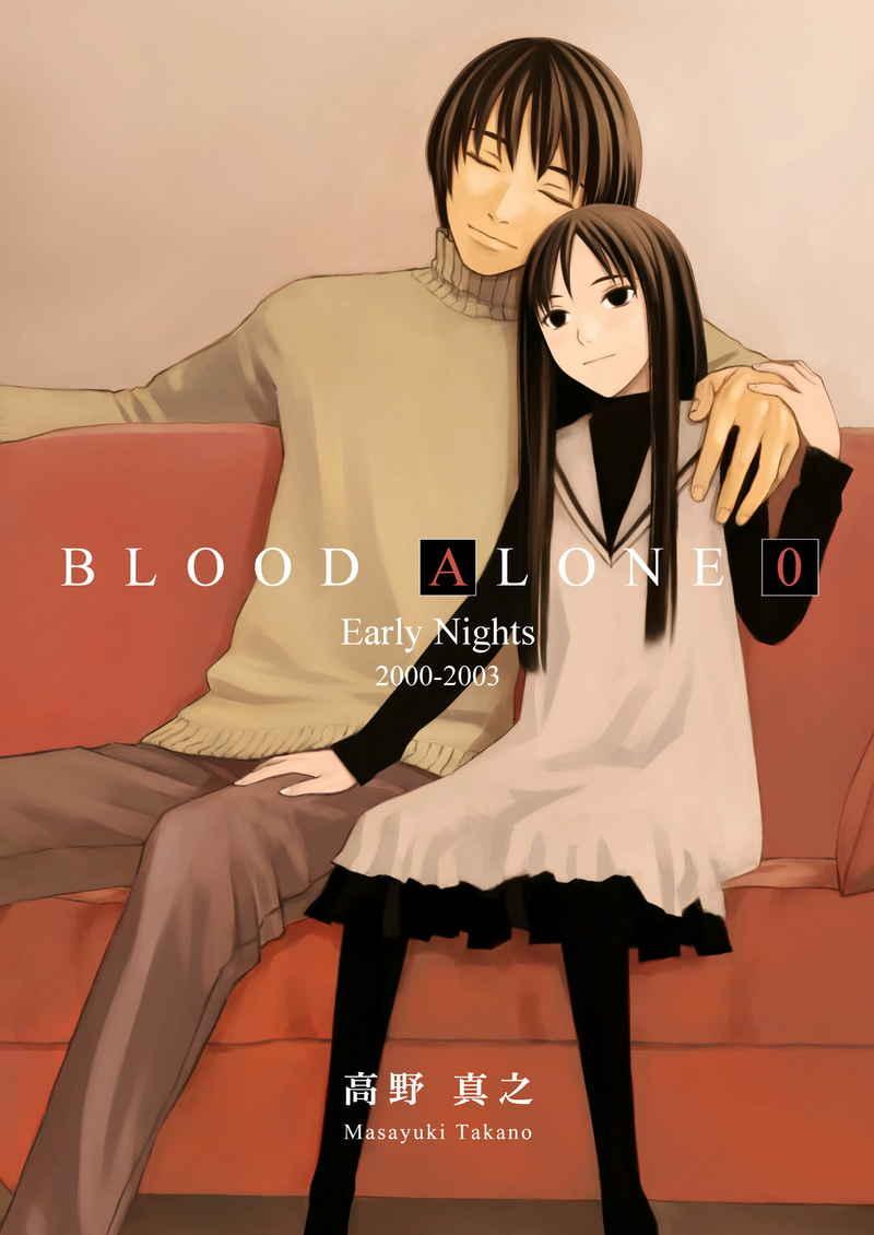 BLOOD ALONE 0巻 [VANISHING POINT(高野真之)] オリジナル