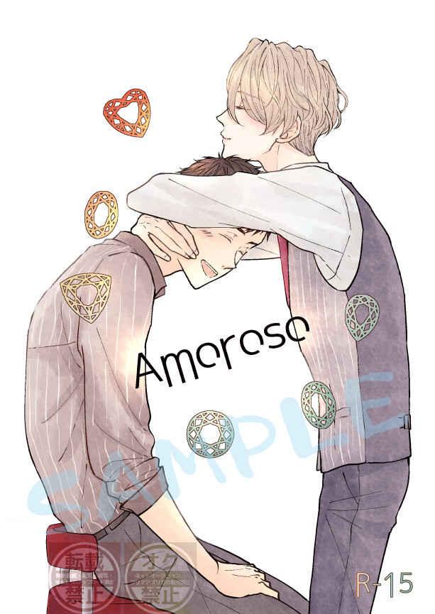 Amoroso [ごろね(みょうが)] 宝石商リチャード氏の謎鑑定