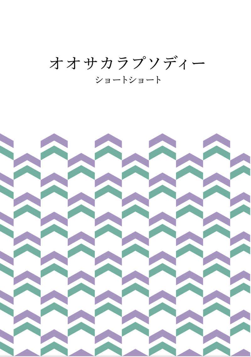 オオサカラプソディー ショートショート [わらび堂(薄暮)] ヒプノシスマイク