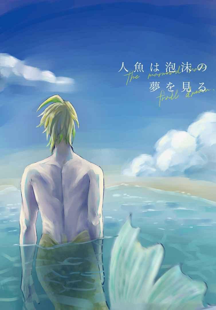 人魚は泡沫の夢を見る [林檎わいん(真宮なな)] ヒプノシスマイク