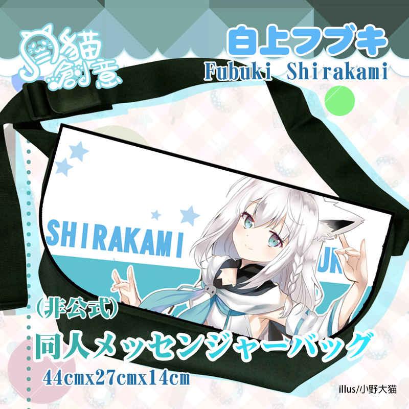【ホロライブ】同人メッセンジャーバッグ 白上フブキ [月猫創意(小野大猫)] ホロライブ