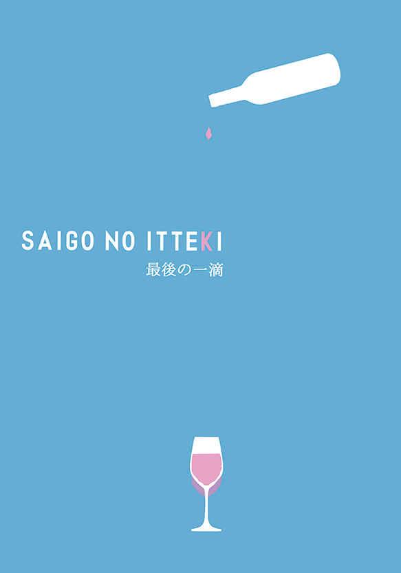 SAIGO NO ITTEKI [ANCAKE(あんの)] ジョジョの奇妙な冒険