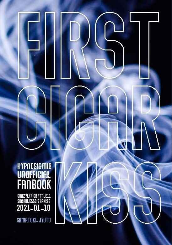 First Cigar Kiss [コンロチャッカマン(たまごまる)] ヒプノシスマイク
