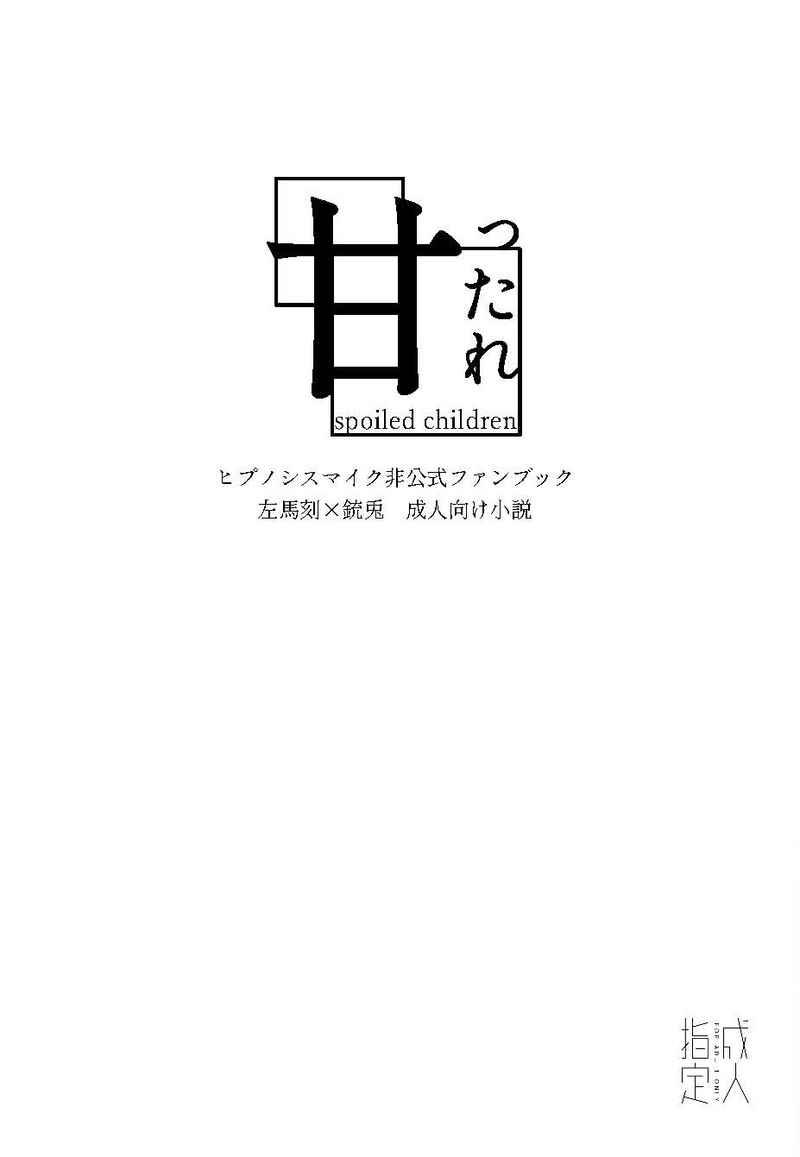 甘ったれ [コンロチャッカマン(たまごまる)] ヒプノシスマイク
