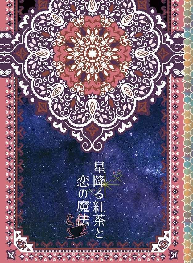 星降る紅茶と恋の魔法《上》 [Clo*Reco(呉葉)] ジョジョの奇妙な冒険