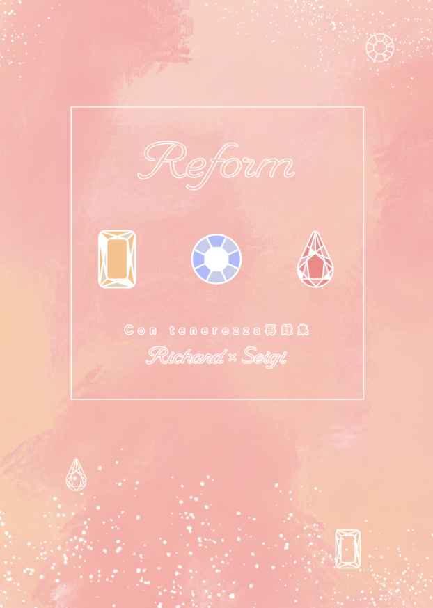 Reform Con tenerezza再録集 [Con tenerezza(lily)] 宝石商リチャード氏の謎鑑定
