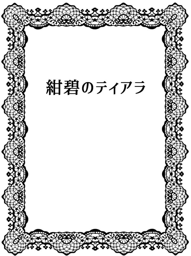 紺碧のティアラ [SinS(にご)] ヒプノシスマイク