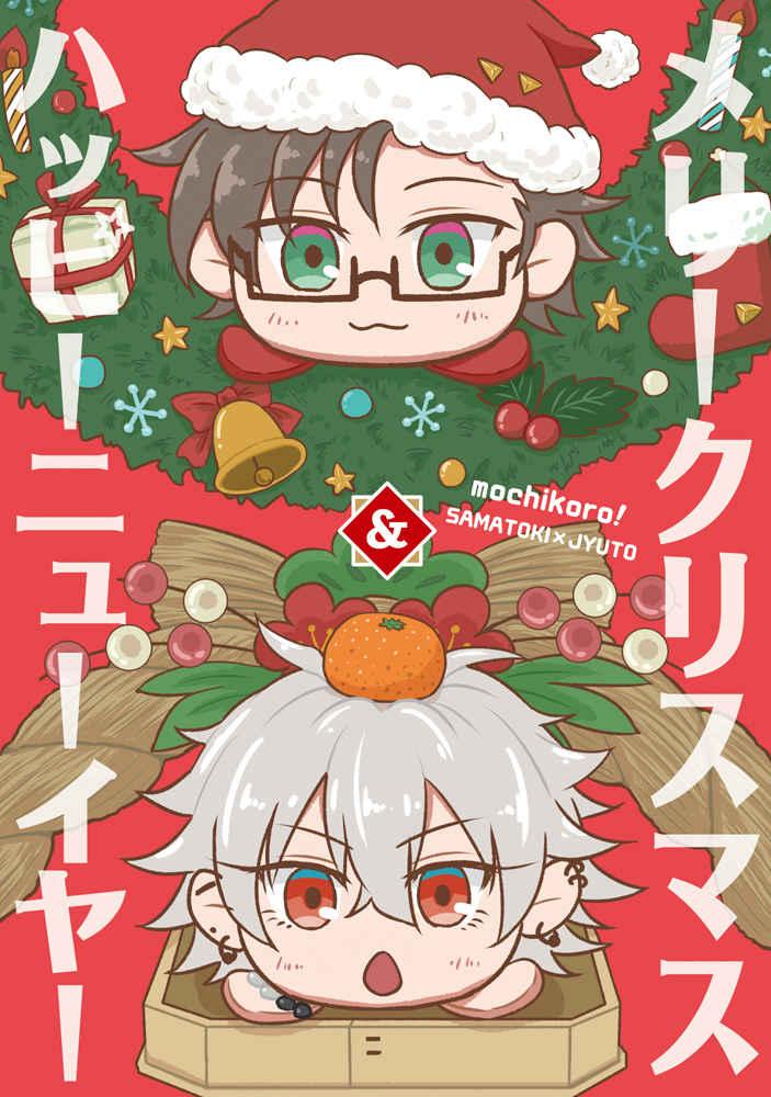 メリークリスマス&ハッピーニューイヤー [くーねるパンダ(鴨アキ)] ヒプノシスマイク