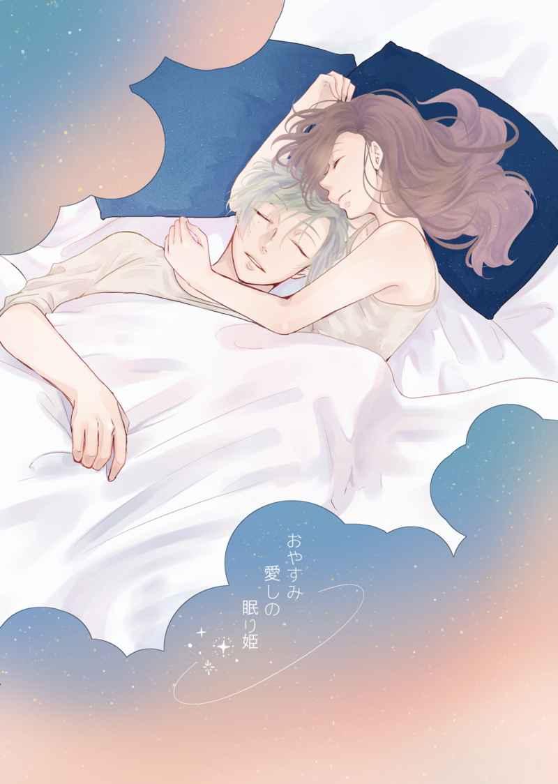 おやすみ 愛しの眠り姫 [ROLLIN'(氷桜流風)] A3!