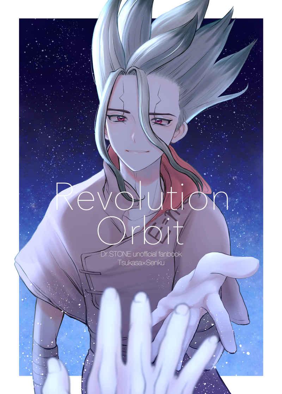 Revolution Orbit [花腸風月(ハラワ太)] Dr.STONE