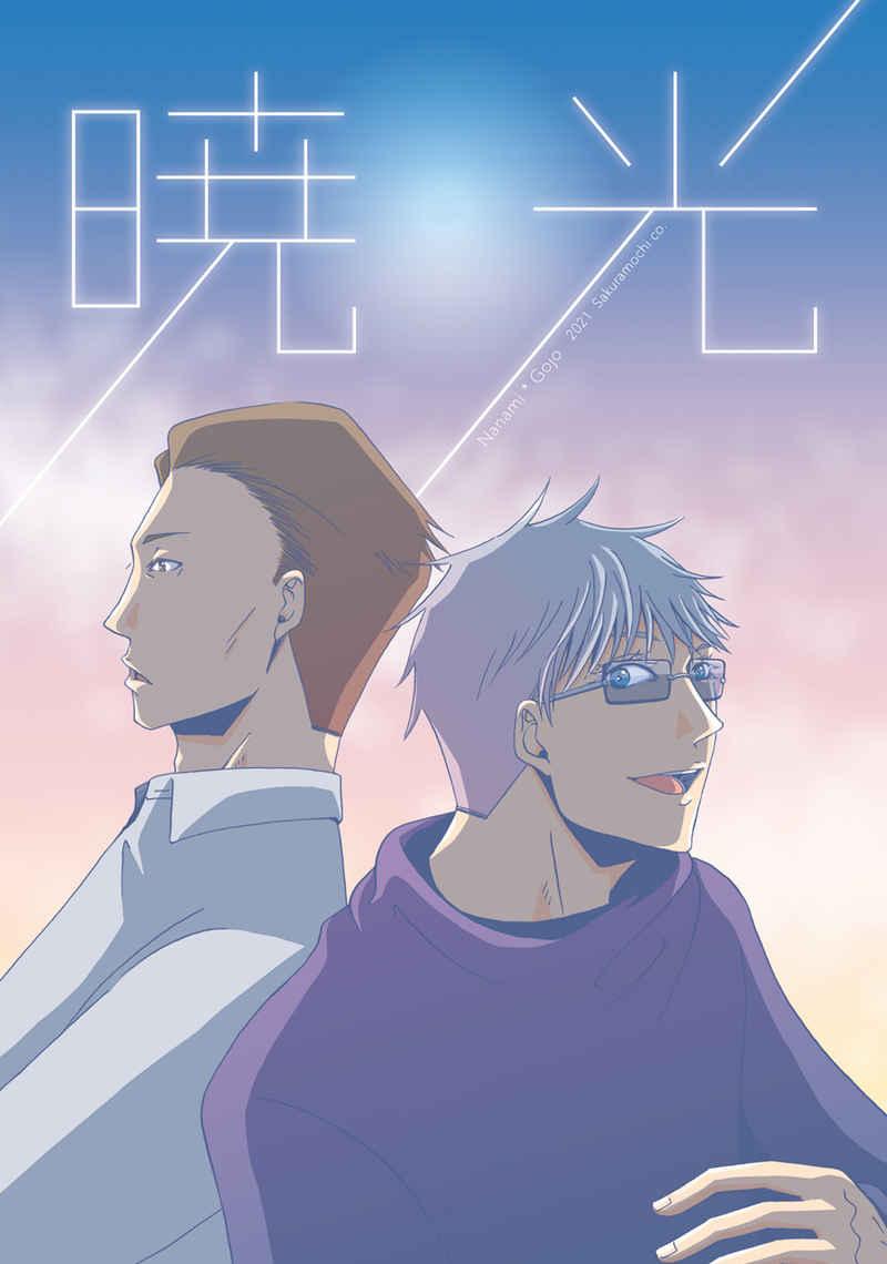 暁光 [桜餅co.(ういろ)] 呪術廻戦