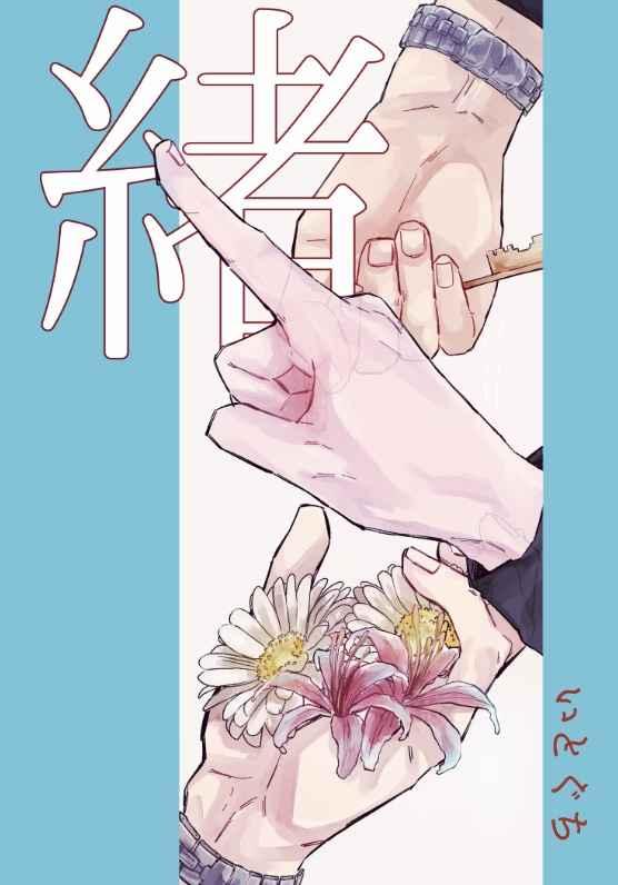 緒 [堂々巡り(増由)] 呪術廻戦