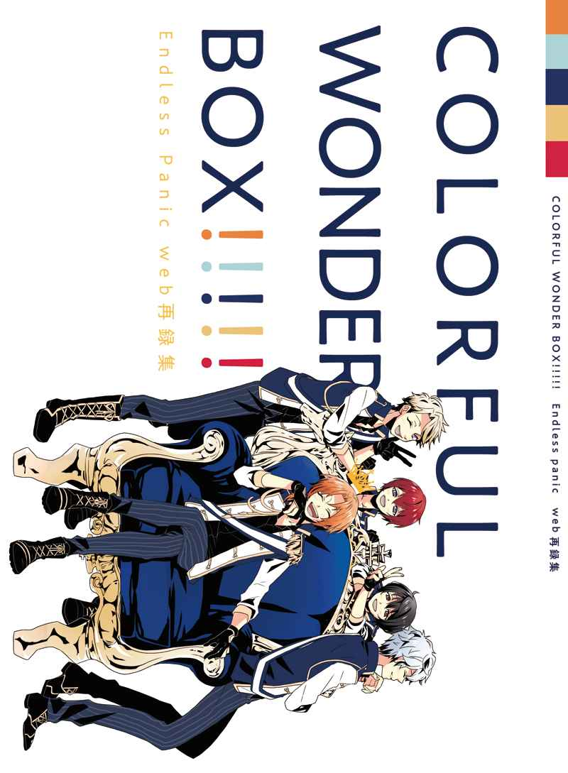 COLORFUL WONDER BOX!!!!! [Endless Panic(倉田翠)] あんさんぶるスターズ!