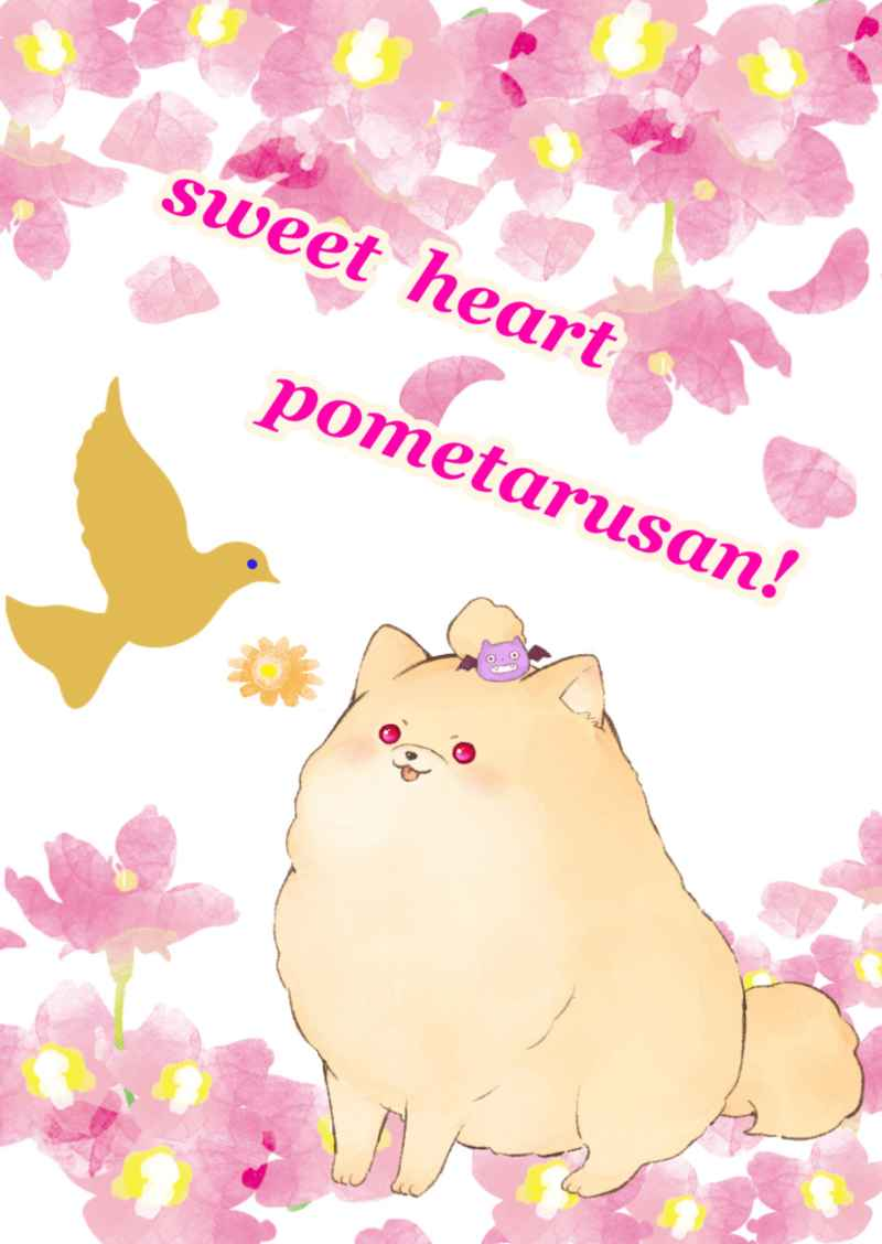 sweet heart pometarusan! (おまけ付き) [strawberry candle(はむ)] A3!