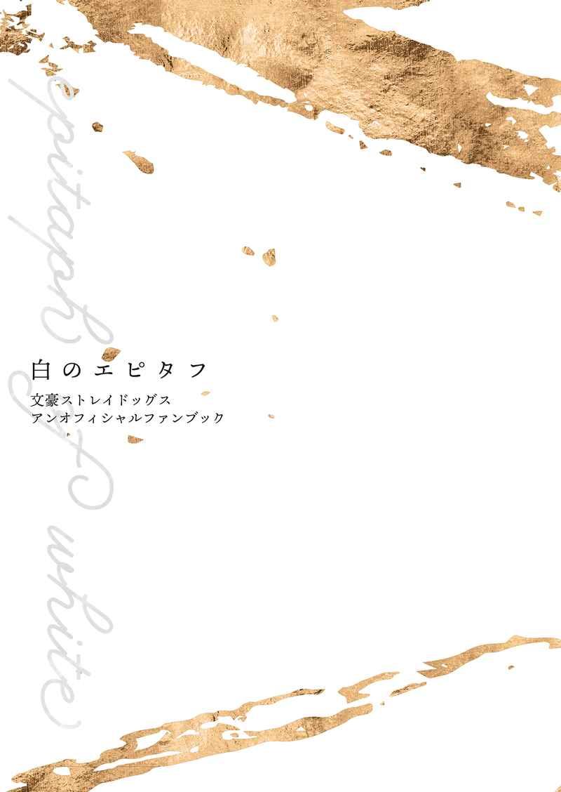 白のエピタフ [蒼(あお)] 文豪ストレイドッグス