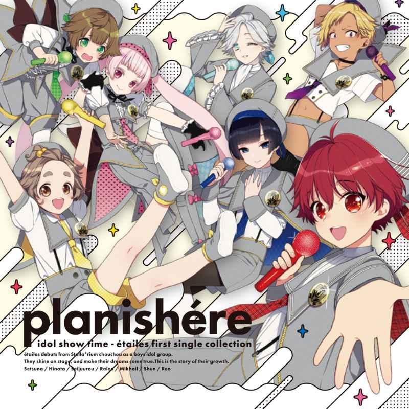 idol show timeソングコレクション「planishere(プラネスフィア)」 [櫻縁家(丸山有香)] オリジナル